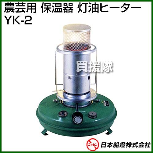 日本船燈 農芸用 保温器 灯油ヒーター YK-2