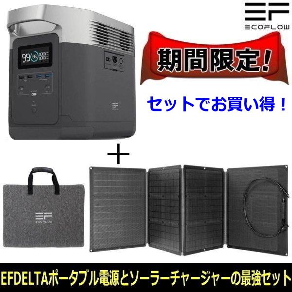 期間限定30,600円引き EFDELTA+110Wソーラーセット EFDELTA1300-JP+110Wソーラーチャージャー ポータブル電源 Ecoflow 国内正規品 アウトドア