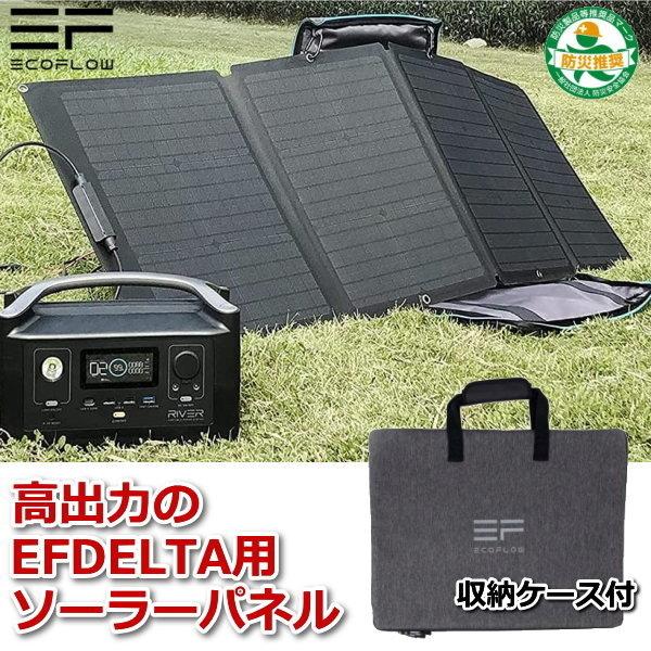 エコフロー Ecoflow ソーラーチャージャー ソーラーパネル EFSOLAR110N ポータブル 防災 災害 キャンプ アウトドア