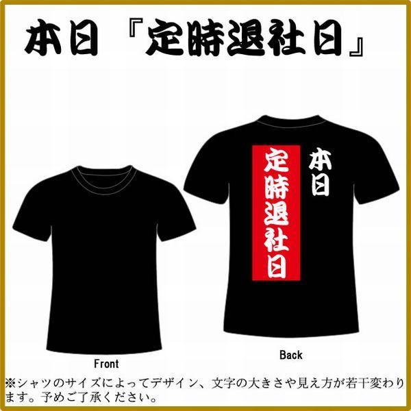 漢字Tシャツ■面白Tシャツ■本日定時退社日