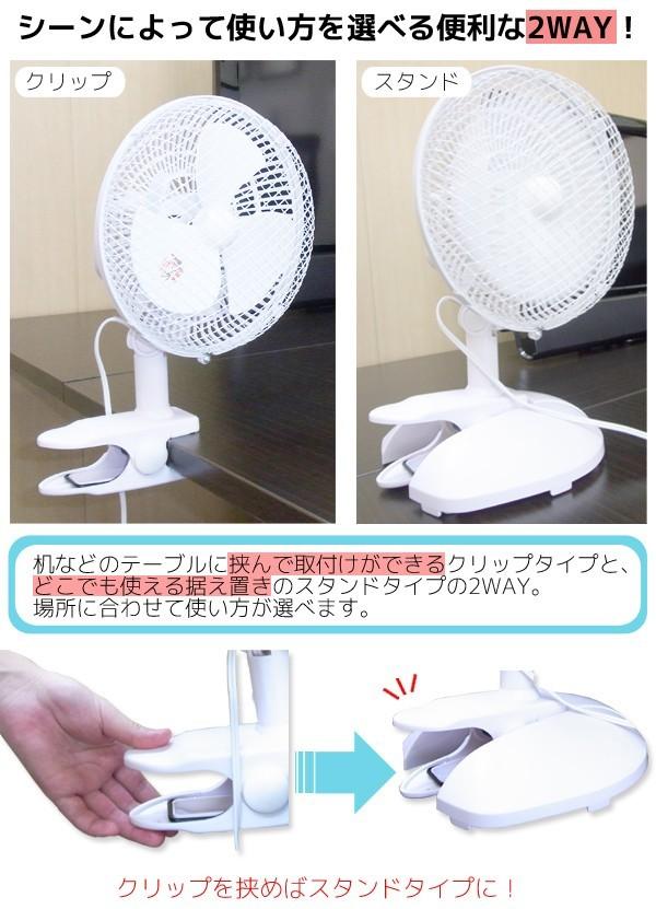 卓上&クリップ扇 CI-2180 (ホワイト)の商品画像|3