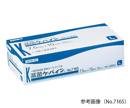 滅菌ケーパイン NO.7165 (1枚入×100袋、7.5cm×10cm:12折)の商品画像 4