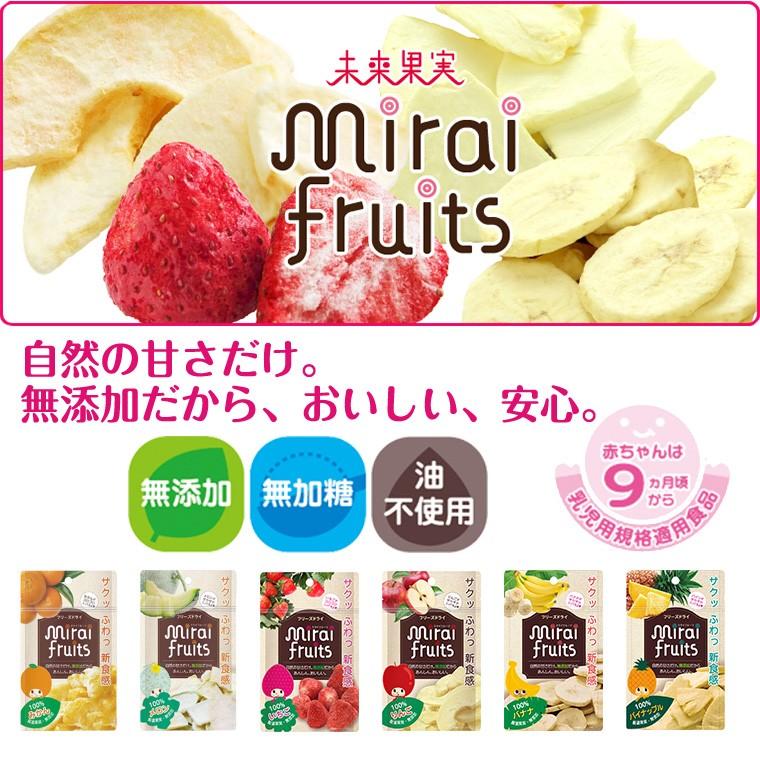 ミライフルーツ いちご 10g×10個の商品画像 2