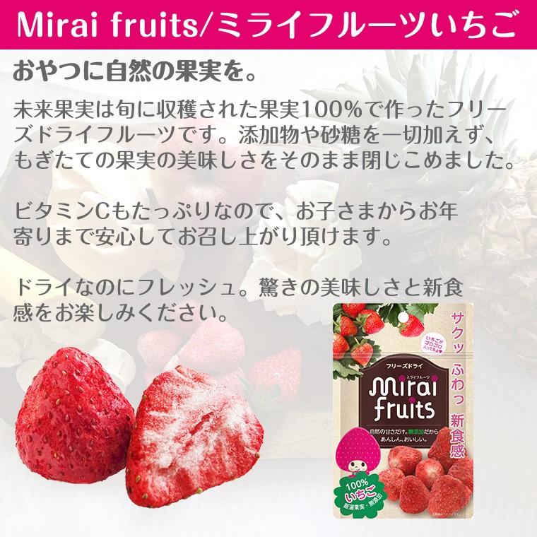 ミライフルーツ いちご 10g×10個の商品画像 3