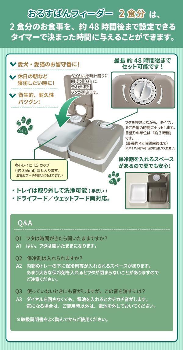 PetSafe おるすばんフィーダー2食分 PFD18-12689の商品画像|3
