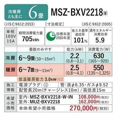 霧ヶ峰 MSZ-BXV2218-W (ウェーブホワイト)の商品画像|3
