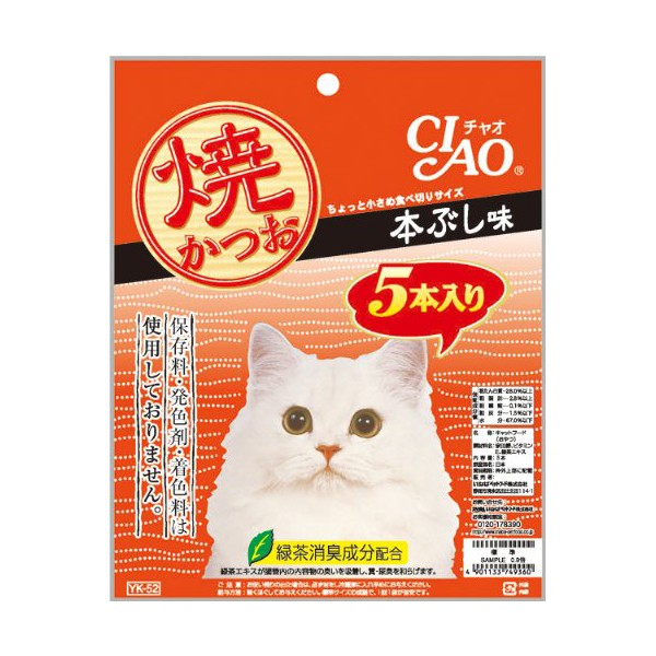 いなば 焼かつお 猫用 本ぶし味 YK-52(5本入)×1個の商品画像|2