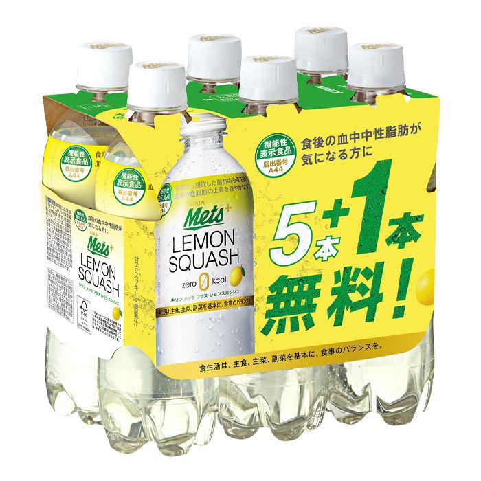 キリンビバレッジ キリン メッツ プラス レモンスカッシュ 480ml×48本 ペットボトルの商品画像|ナビ