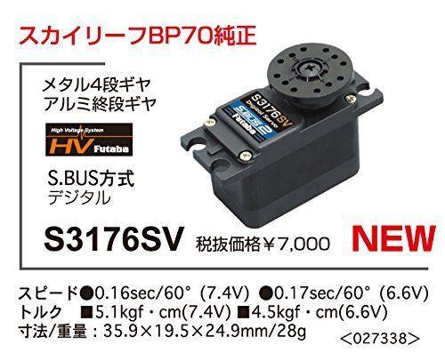 双葉電子工業 サーボ スカイリーフBP70純正 S.BUSハイボルテージサーボ S3176SVの商品画像 ナビ