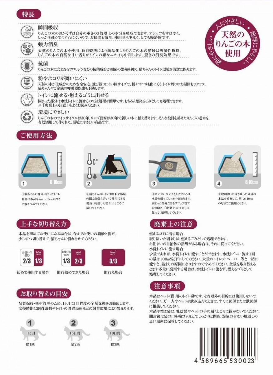 ウミダスジャパン りんごの木 6Lの商品画像|3