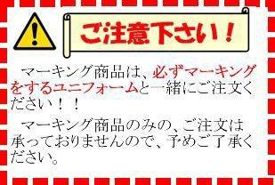 ■マーキング■ご注意■