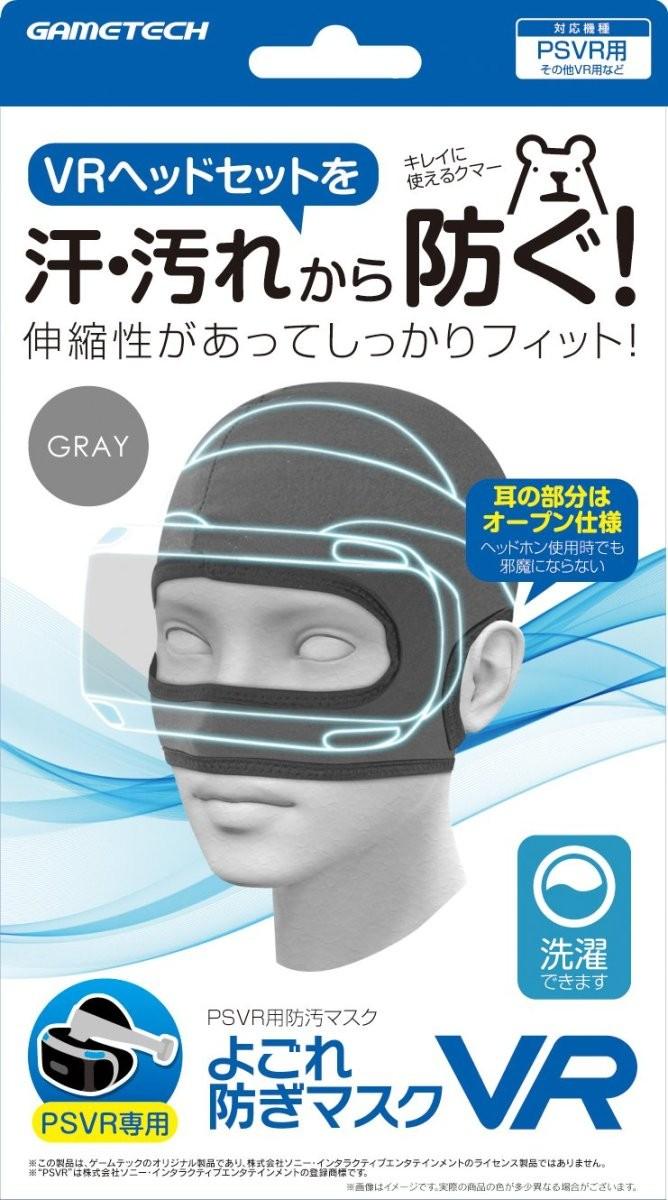 ゲームテック よごれ防ぎマスクVR グレー VRF1927の商品画像|ナビ
