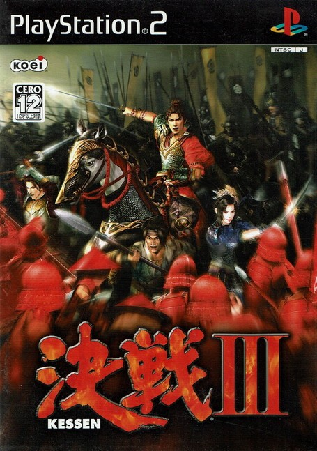 【PS2】 決戦IIIの商品画像|ナビ