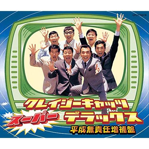 【CD】クレイジーキャッツ・スーパー・デラックス(平成無責任増補盤)/クレイジーキャッツ