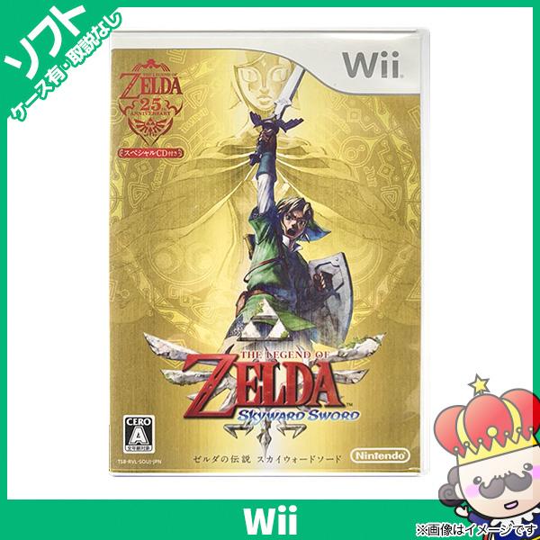 【Wii】 ゼルダの伝説 スカイウォードソード [通常版]の商品画像|ナビ