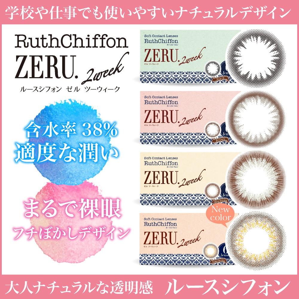 株式会社シンシア ZERU(ゼル) ツーウィーク カラー各種 6枚入り 1箱の商品画像|3