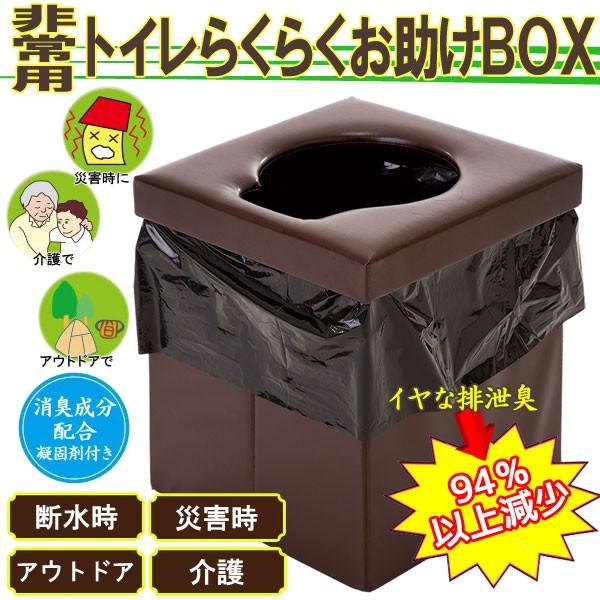 非常用トイレ 非常用簡易トイレ ポータブルトイレ らくらくお助けボックスセット 凝固剤付き 地震 災害 防災 消臭 収納 組み立て アウトドア 介護