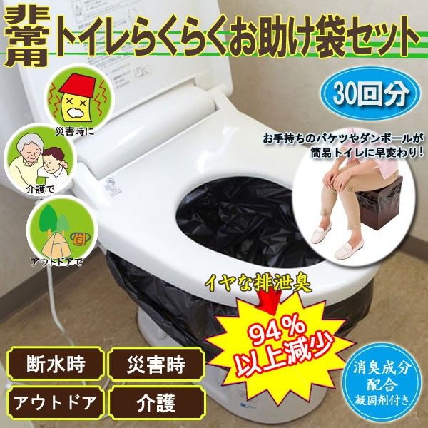 非常用簡易トイレ 災害用簡易トイレ 袋 凝固剤 30回分 介護 アウトドア 防災グッズ 防災用品 らくらくお助け袋セット 防災セット 災害グッズ ポータブルトイレ