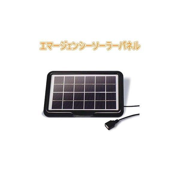 チャージャー ソーラー充電  ハック エマージェンシーソーラーパネル 2398 充電器 送料無料