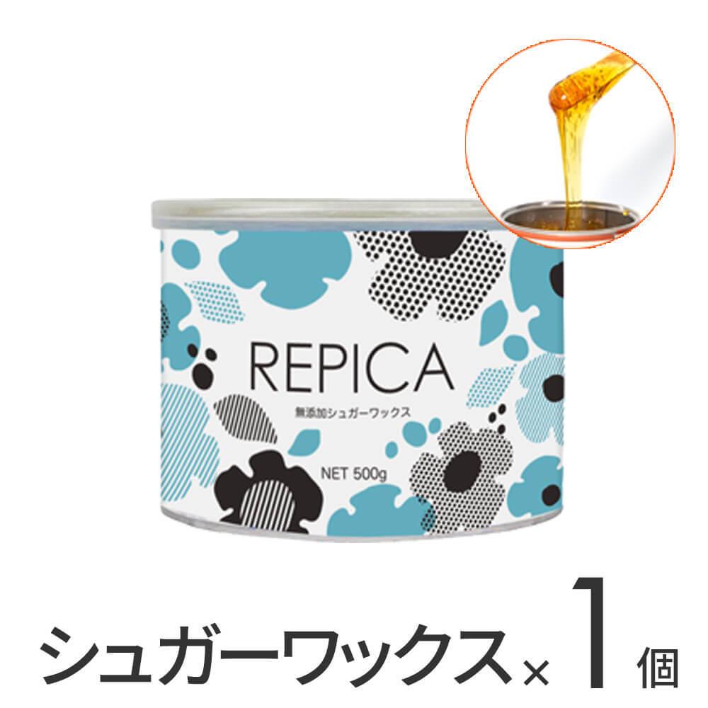 無添加シュガーワックス 400ml(敏感肌用)REPICA【ブラジリアンワックス】【業務用】【アンダーヘア処理】【VIO】