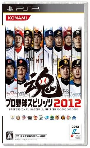 【PSP】コナミデジタルエンタテインメント プロ野球スピリッツ2012の商品画像|ナビ