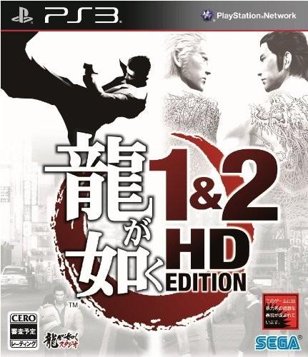 【PS3】セガ 龍が如く 1&2 HD EDITIONの商品画像 ナビ