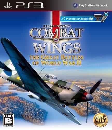 【PS3】サイバーフロント コンバットウイングス:The Great Battles of World War IIの商品画像|ナビ