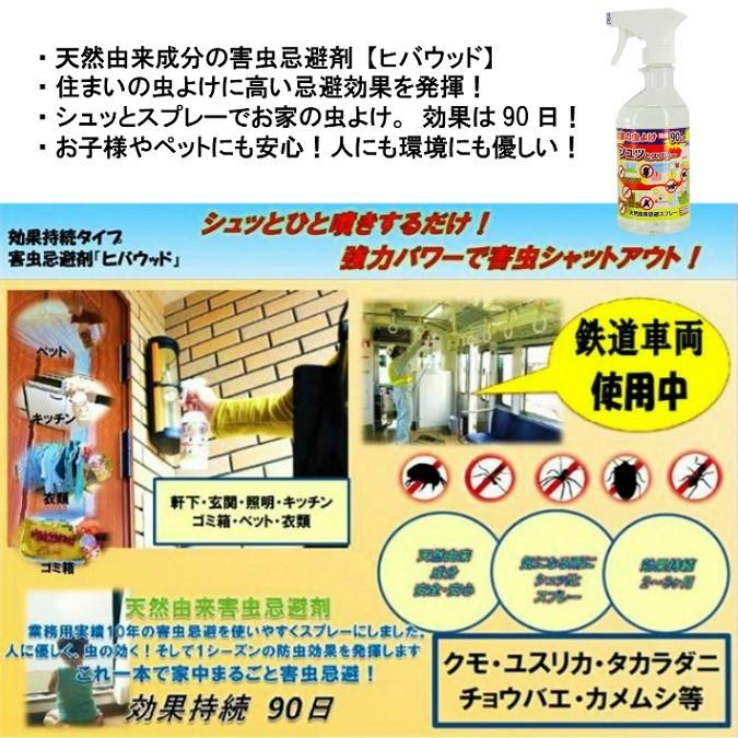 宮崎化学 害虫忌避剤 ヒバウッド 450ml×3本の商品画像 2