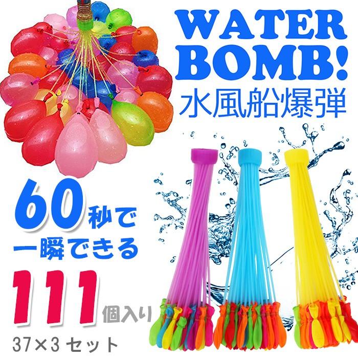 水風船 マジックバルーン 111個(3束)+ホースアダプター 水爆弾 一気に作れる水風船 自動的に縛る 水を入れて投げ合う 暑い夏の水遊びに子供玩具