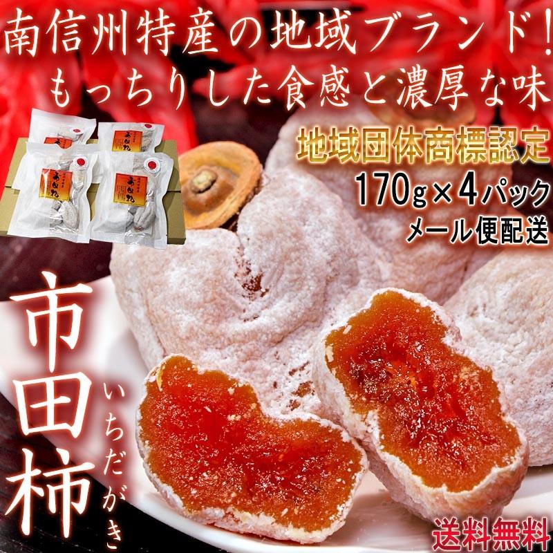市田柿 干し柿