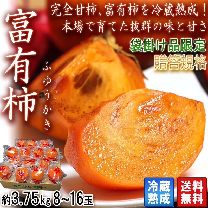 冷蔵熟成 富有柿