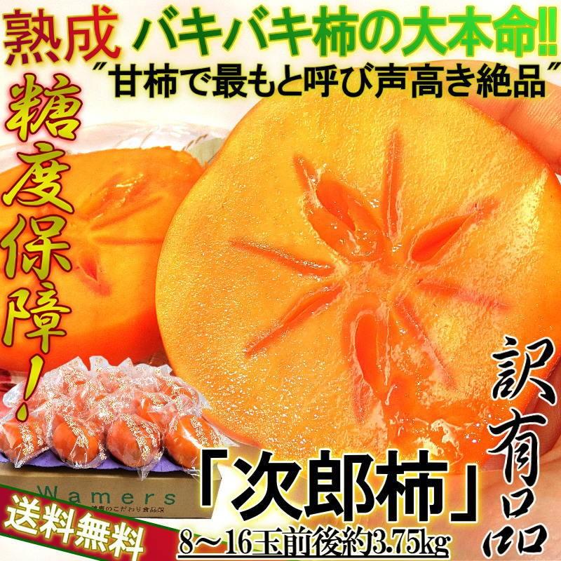 冷蔵熟成 次郎柿
