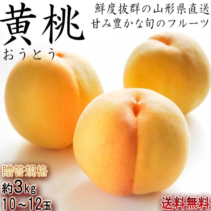 産直 黄桃