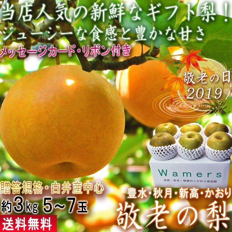 梨 敬老の日