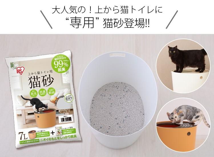 アイリスオーヤマ 上から猫トイレ用砂 UNS-7L×3個 1セット(3個)の商品画像|2