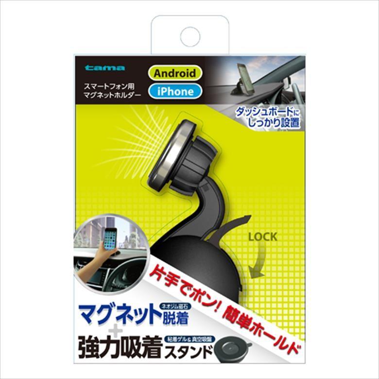 スマートフォン用 マグネットホルダー TKR04Kの商品画像|2