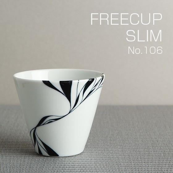 フリーカップ スリムの画像