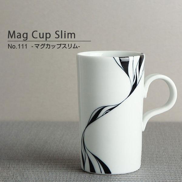 マグカップ スリムの画像
