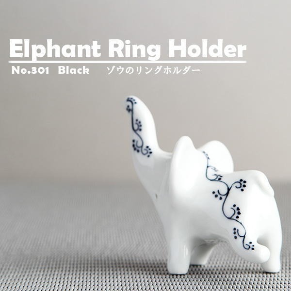 ゾウのリングホルダーのメイン画像
