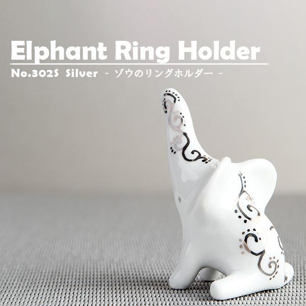 ゾウのリングホルダーの画像