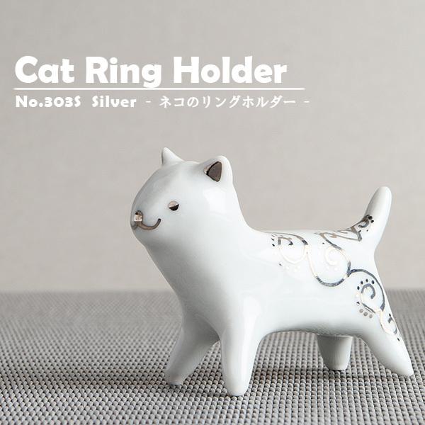 ネコのリングホルダー シルバー