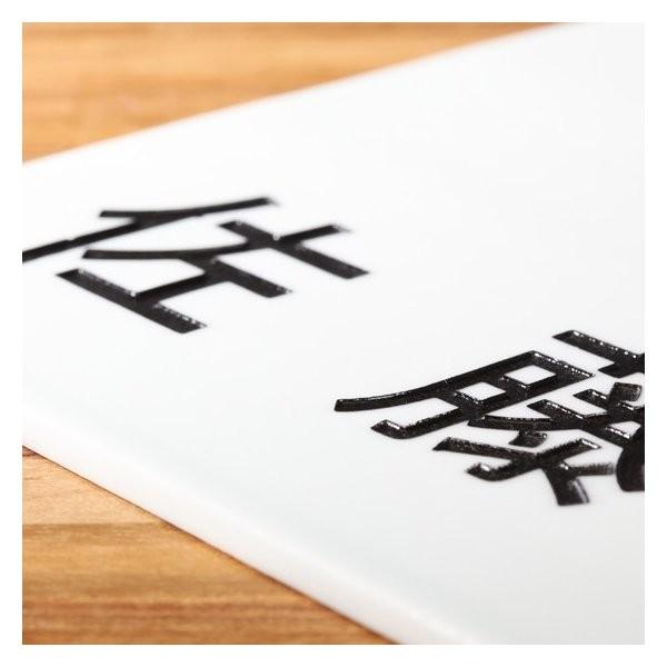 Washoオリジナルの砥部焼の表札の画像3