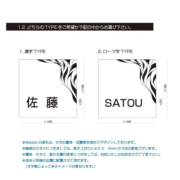 Washoオリジナルの砥部焼の表札の画像5