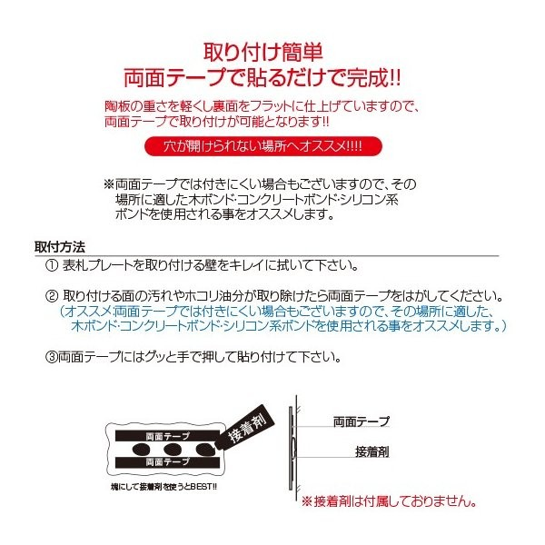 Washoオリジナルの砥部焼の表札の画像6