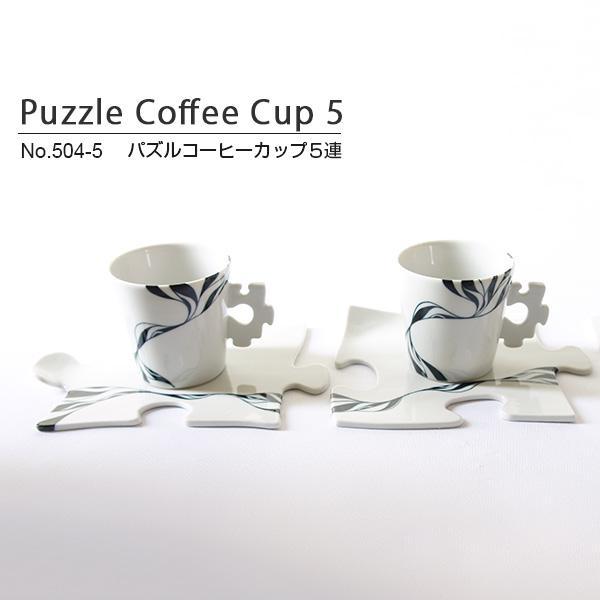 パズル型コーヒーカップ 5連