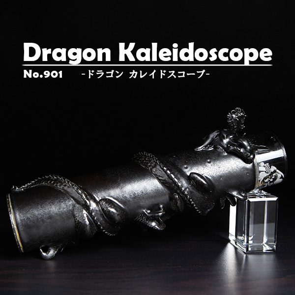 ドラゴン 万華鏡