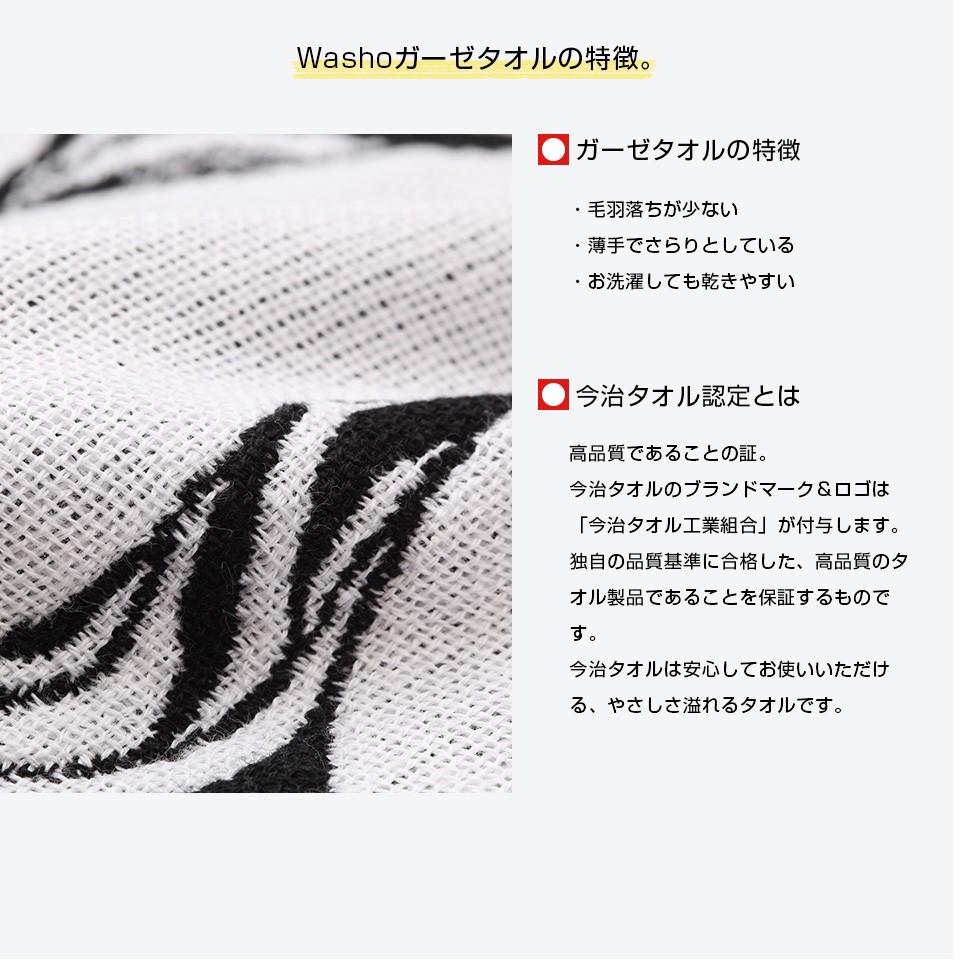 Washoガーゼタオルの画像4