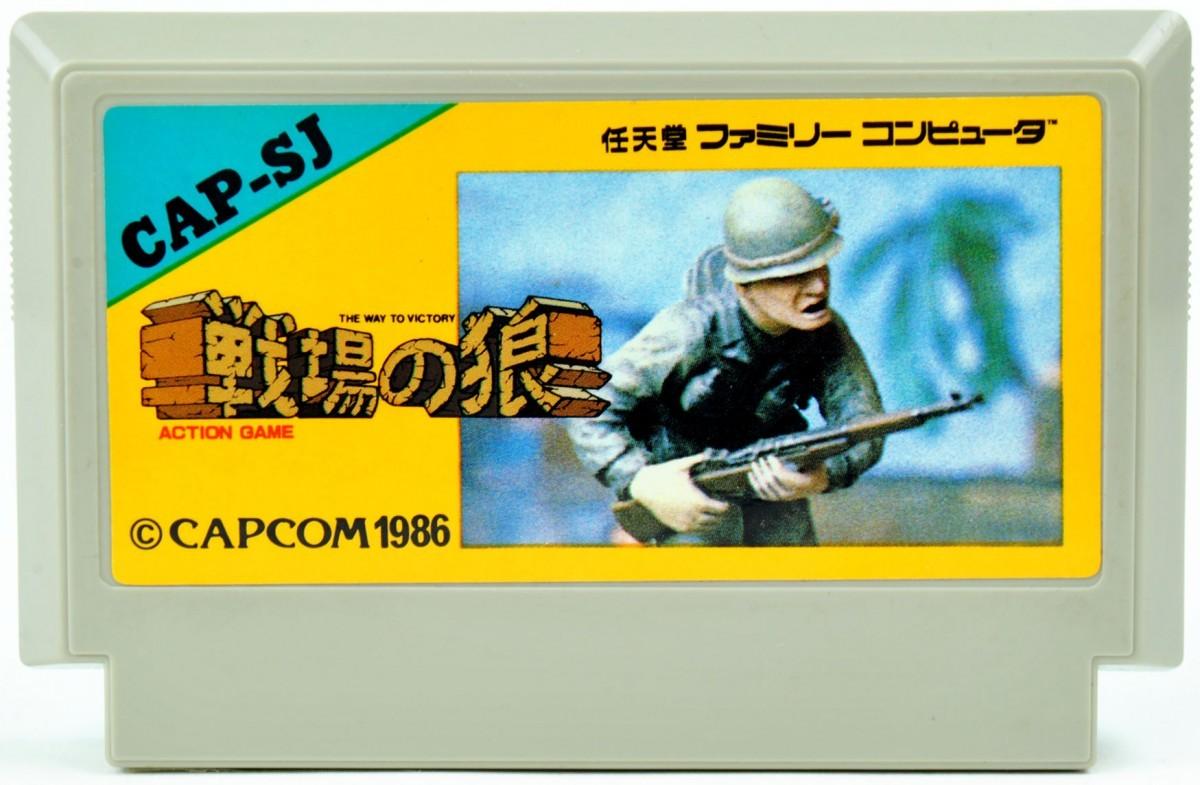 【FC】カプコン 戦場の狼の商品画像|ナビ