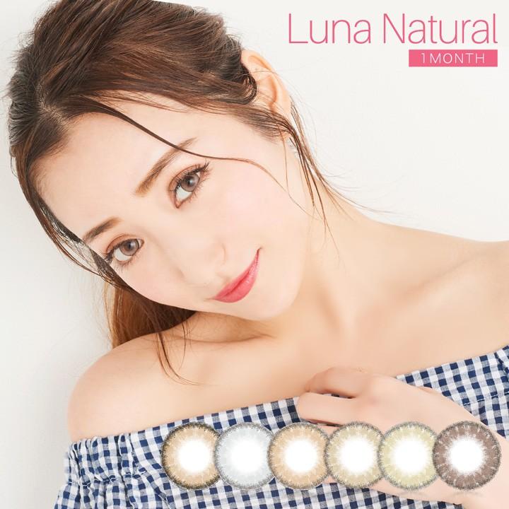アイクオリティ株式会社 QUORE Luna ナチュラルシリーズ マンスリー カラー各種 1枚入り 1箱の商品画像|2