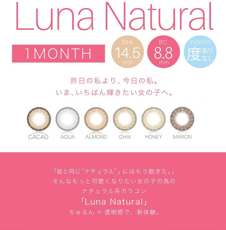 アイクオリティ株式会社 QUORE Luna ナチュラルシリーズ マンスリー カラー各種 1枚入り 1箱の商品画像|4